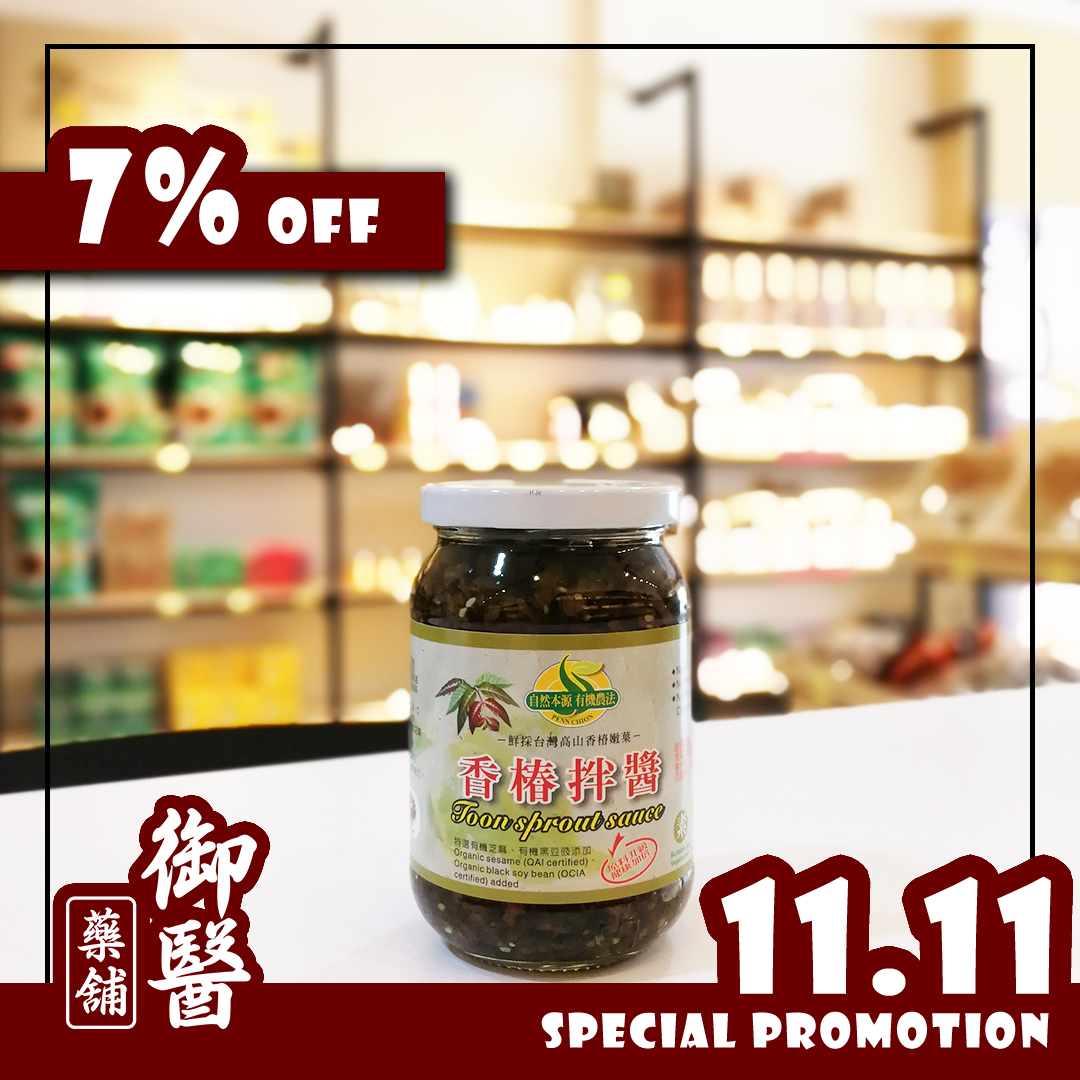【Penn Chion】香椿拌酱 Toon Sprout Sauce - 420g.png