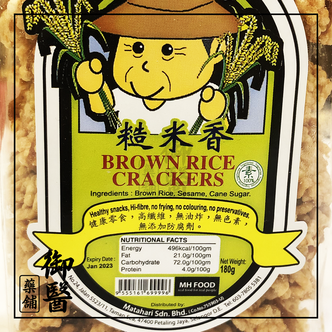 Brown Rice Crackers 2.png