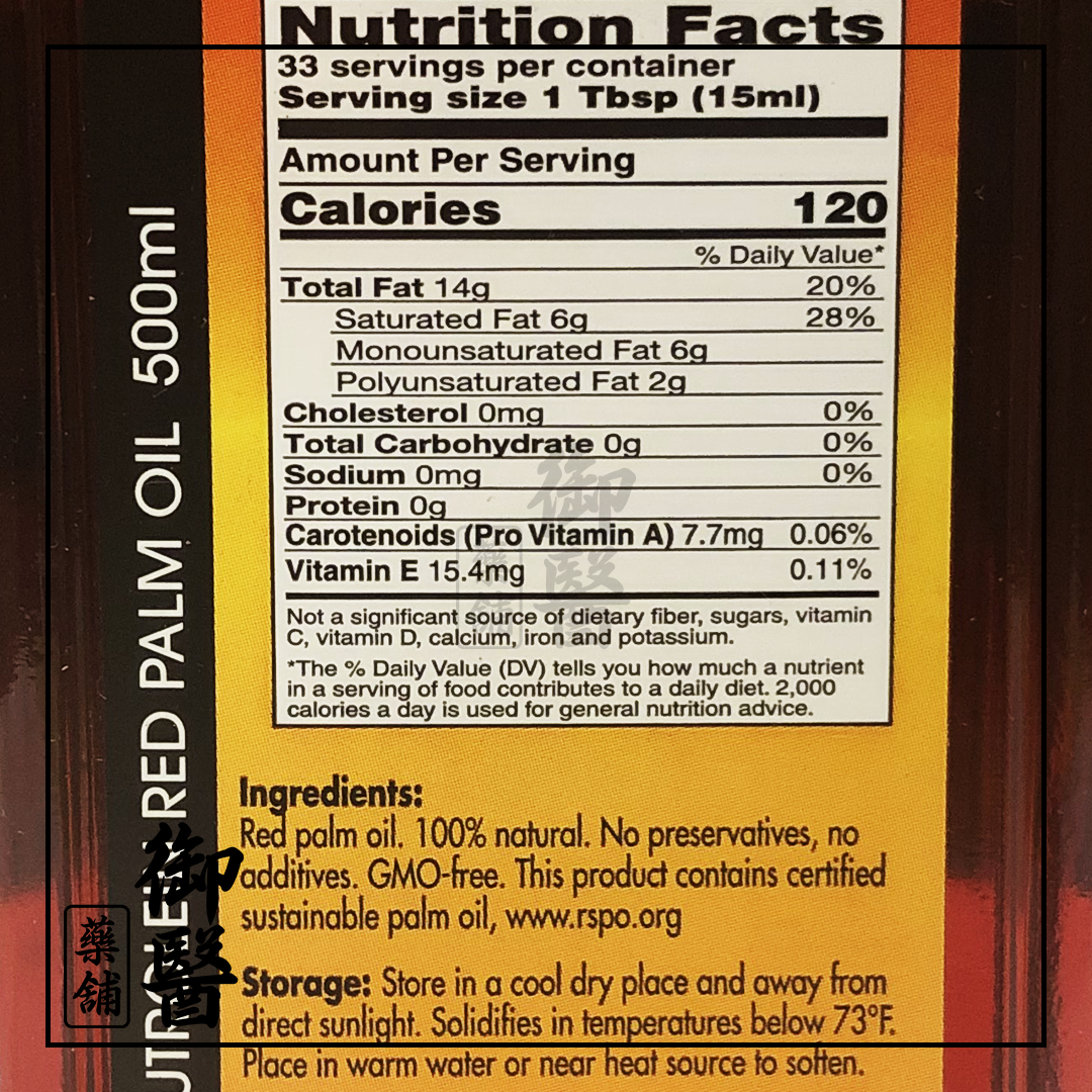 Red Palm Oil 3.png