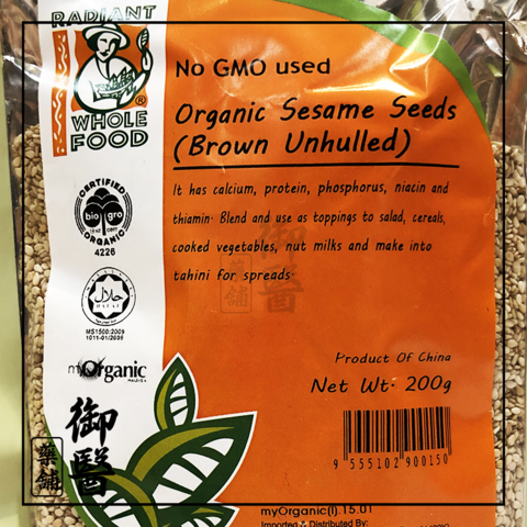 Org Sesame Seeds (Brown Unhulled) (2).png