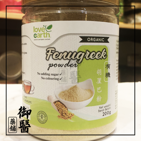 Fenugreek powder1.png