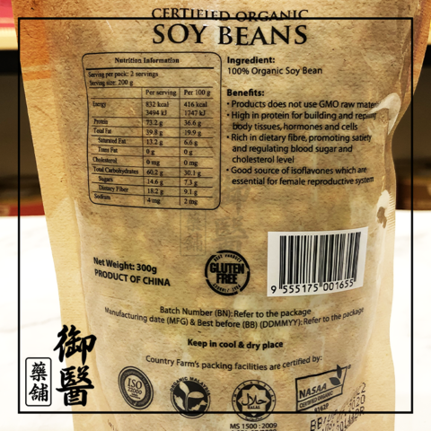 Soy Bean1.png