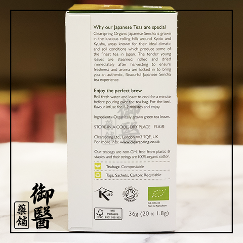 Clearspring Org Japanese Sencha1.png