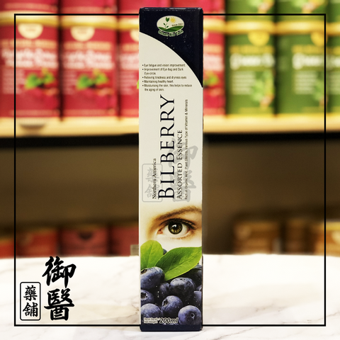 Bilberry Assorted Essence (2).png
