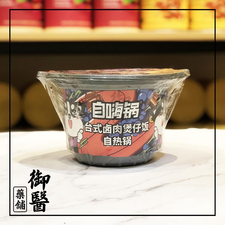 自热煲仔饭_台式卤肉.png