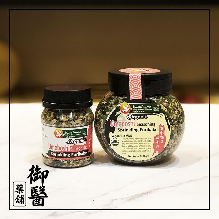 Umeboshi Seasoning Main.png