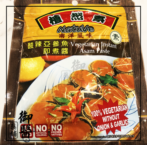 Asam Paste1.png
