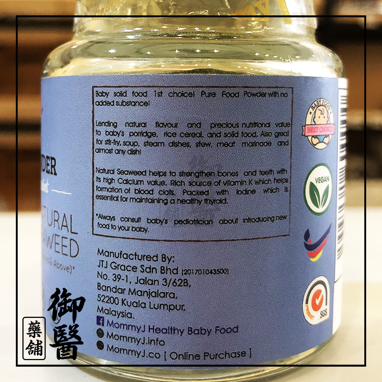 Food Powder - Natural Seaweed1.png