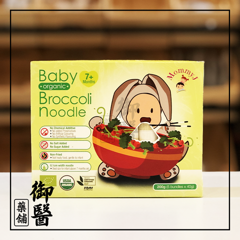 Baby Noodle - Broccoli.png
