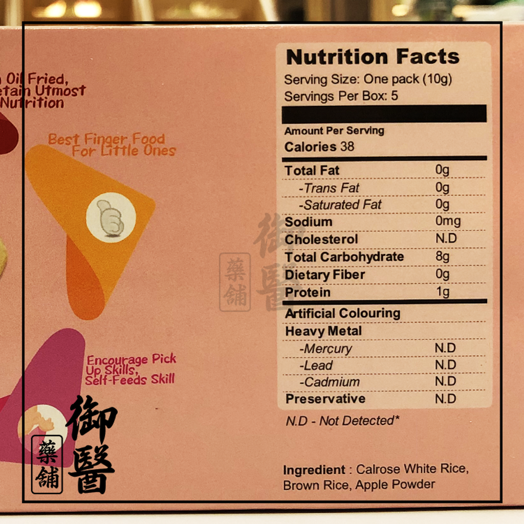 Pure Rice Puffs - Real Apple2.png