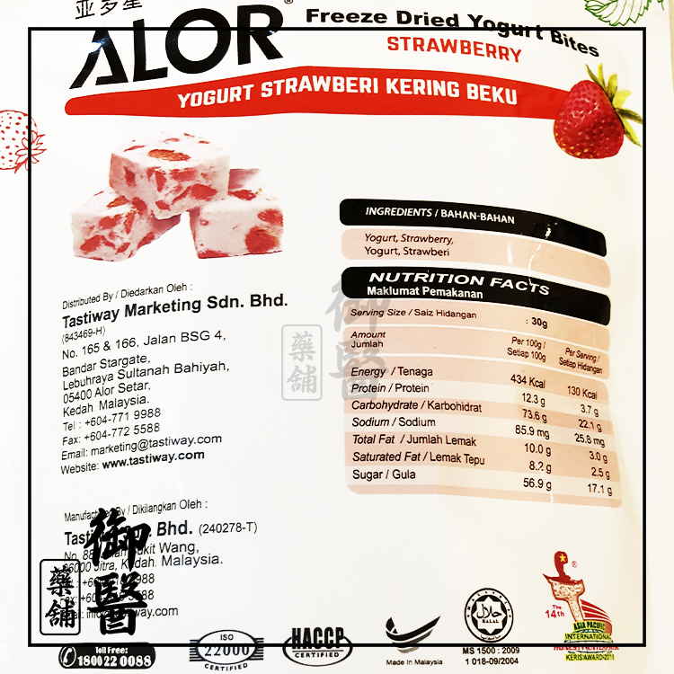 Freeze Dried Yogurt Strawberry - 30g1.png
