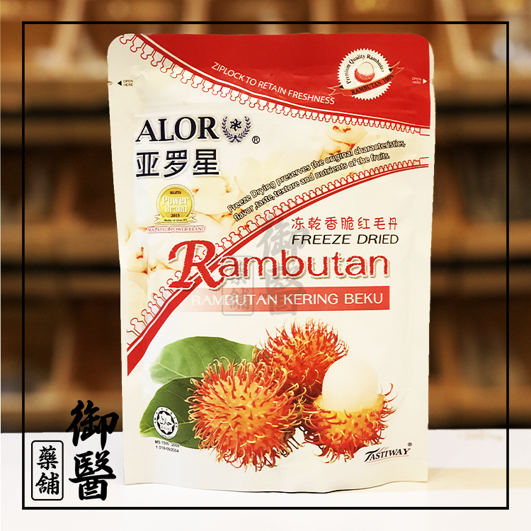 Freeze Dried Rambutan - 50g.png