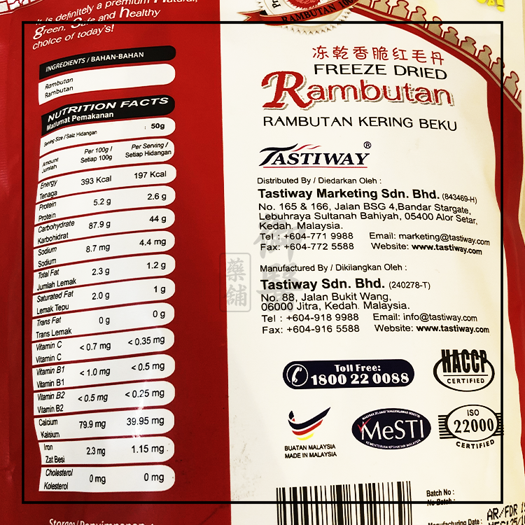 Freeze Dried Rambutan -50g1.png
