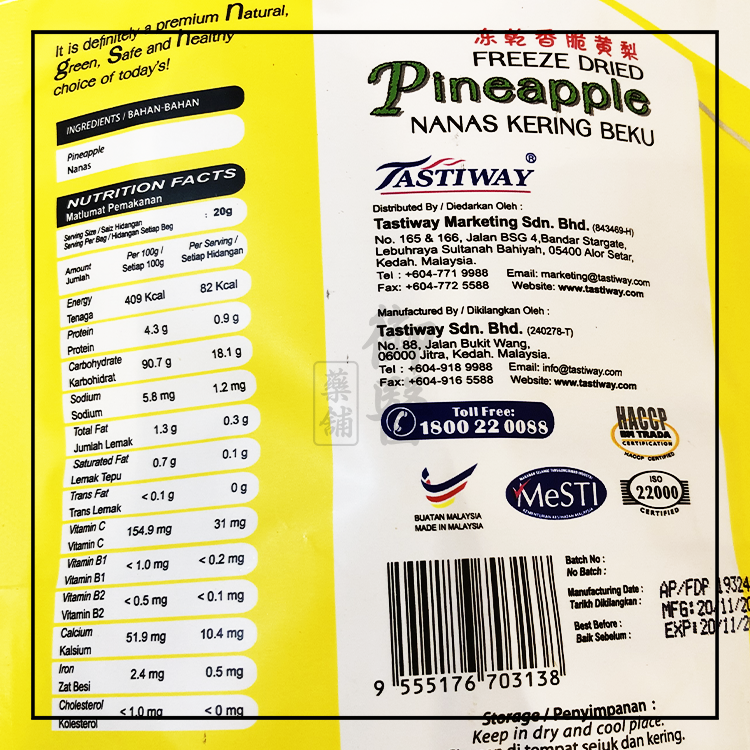 Freeze Dried Pineapple - 20g1.png