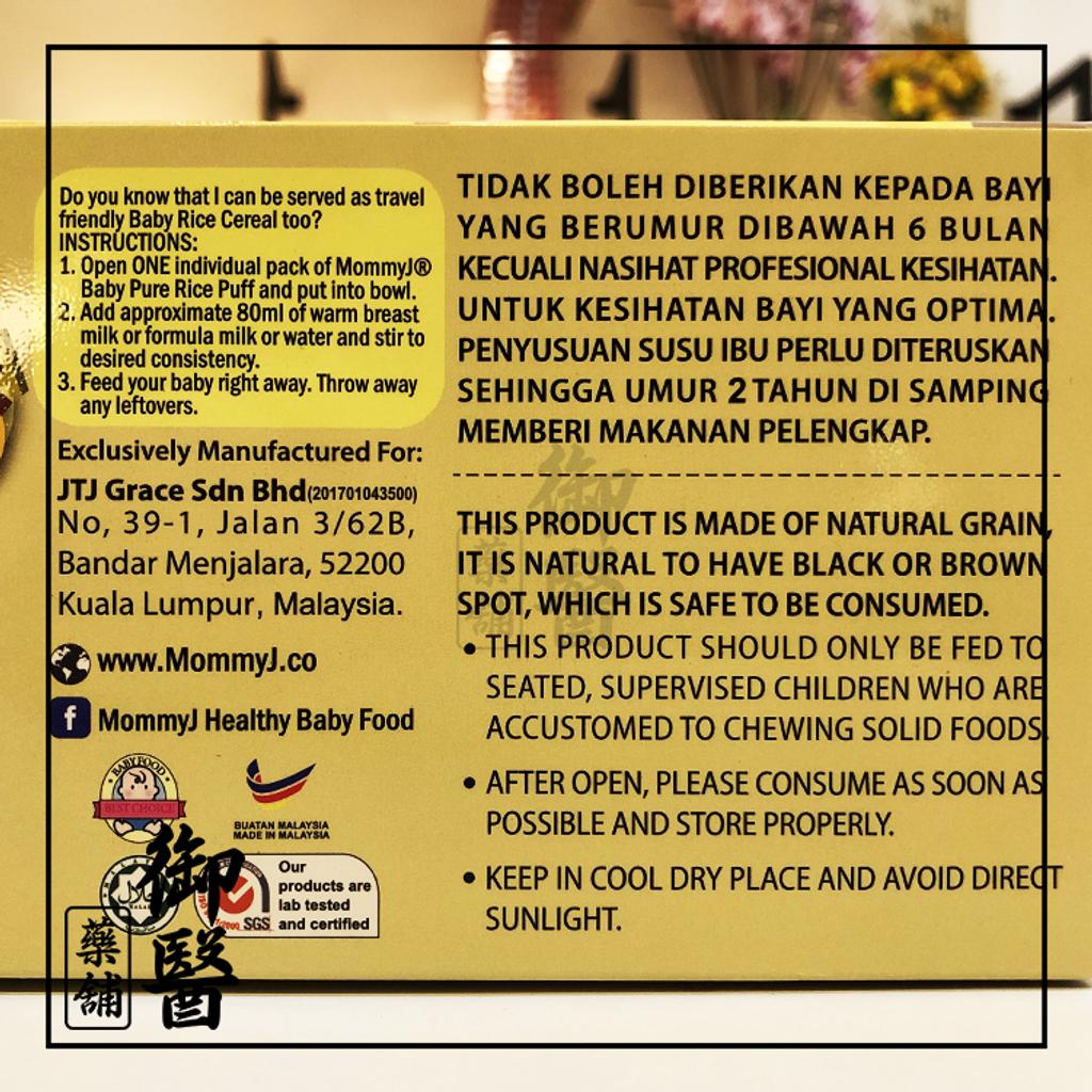 Pure Rice Puffs - Real Banana4.png