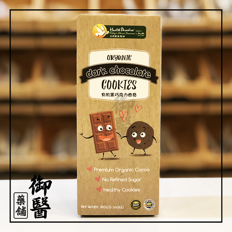 Org Dark Chocolate Cookies.png