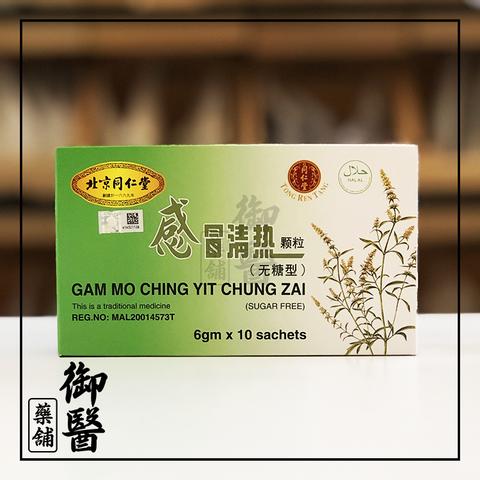 Gam Mo Ching Yit Chung Zai.png