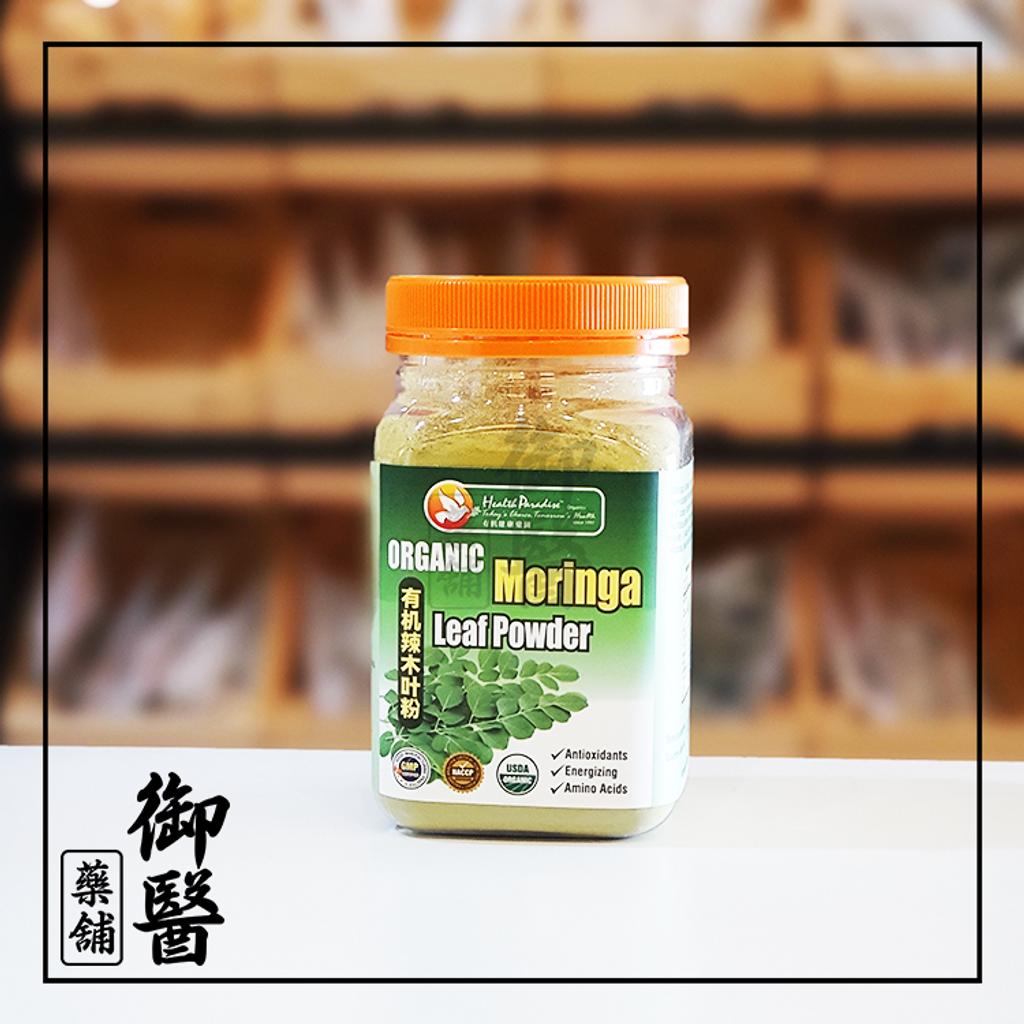 Organic Moringa Leaf Powder.png