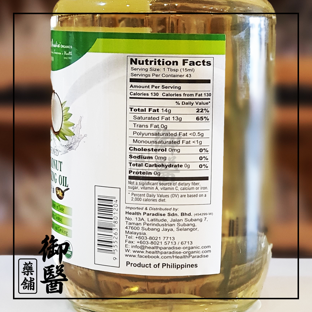 Refined Coconut Cooking Oil2.png
