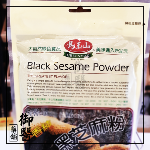 Black Sesame Powder 2.png