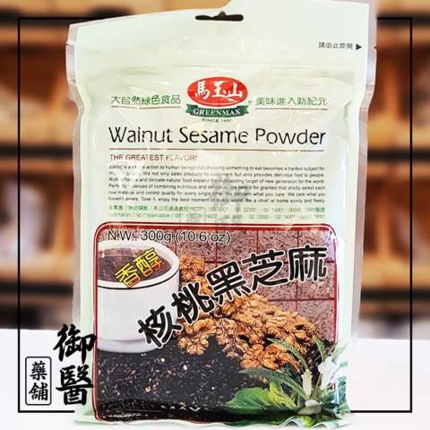 Walnut Sesame Powder 1.png