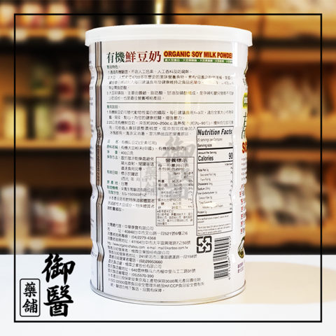 Soy Milk Powder 2.png