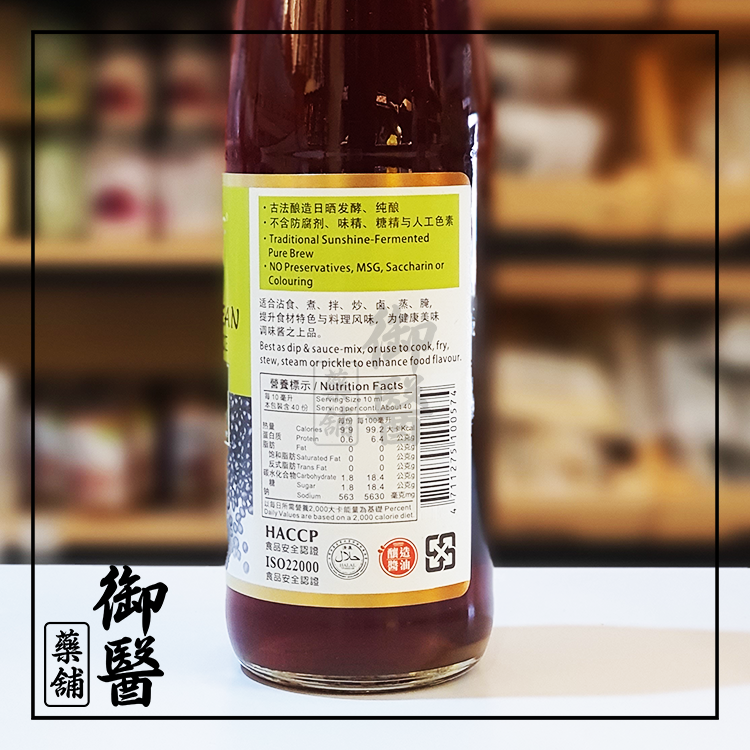 Light Black Bean Soy Sauce 3.png