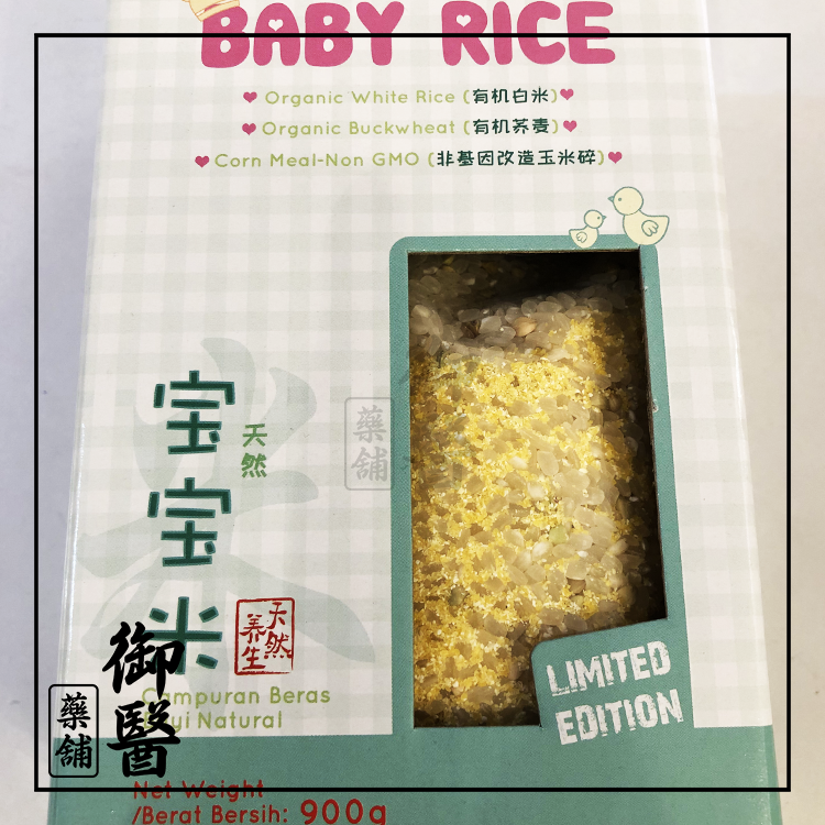 Baby Rice1.png