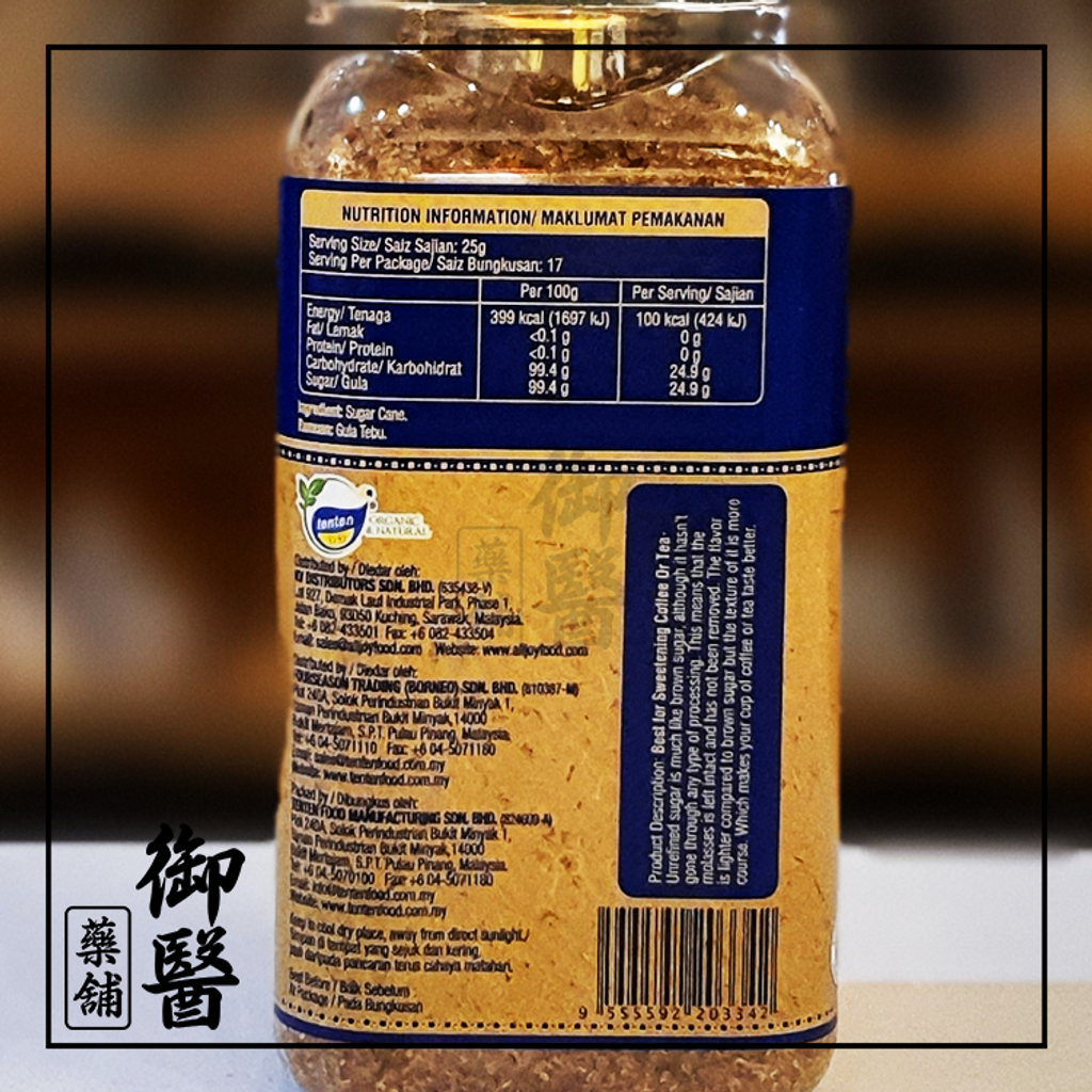 Premium Unrefined Golden Demarara2.png
