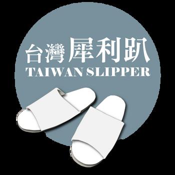 Taiwan Slipper 台灣犀利趴- 台灣製造室內拖鞋專賣
