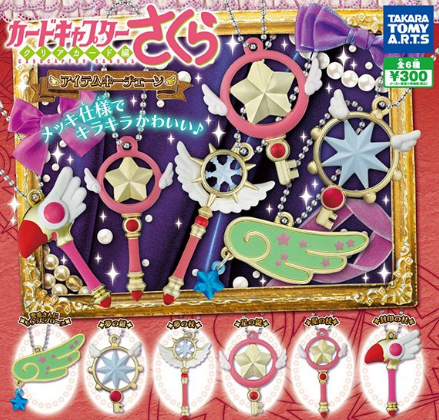 CardCaptor-Sakura-Clear-Card-Hen-Item-Keychain-Dream-Key.png