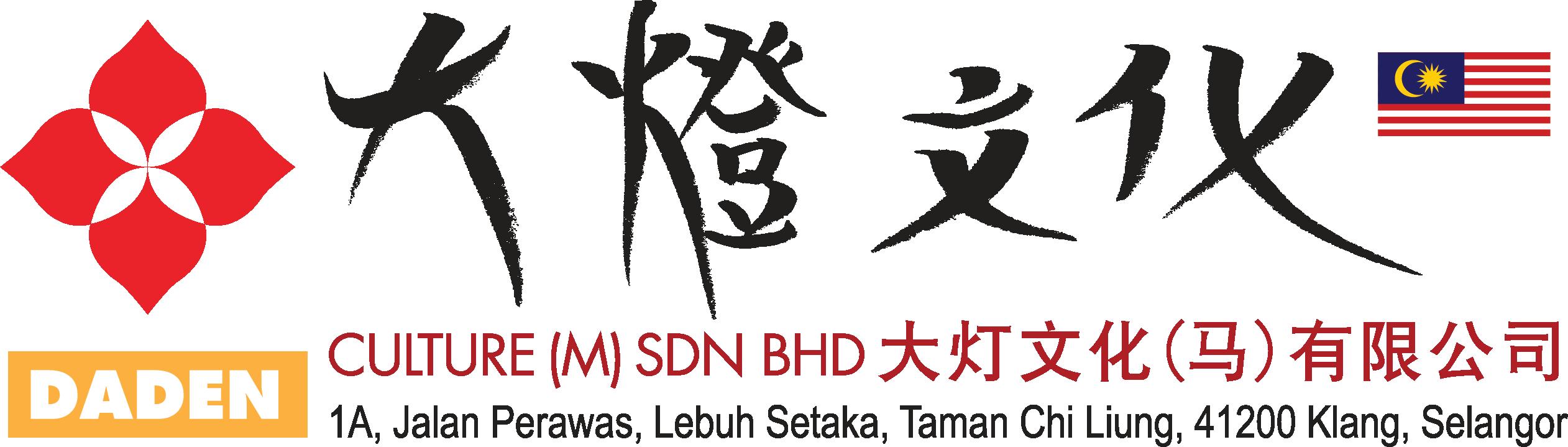 马来西亚大灯文化 Daden Malaysia