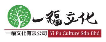 一福文化有限公司 Yifu Culture Sdn.Bhd. (前称 大灯文化(马)有限公司)