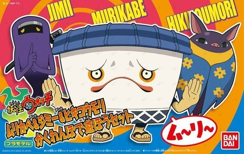 Youkai Watch - Murikabe, Jimii, and Hikikoumori Let's Play Hide-and-Seek.jpg