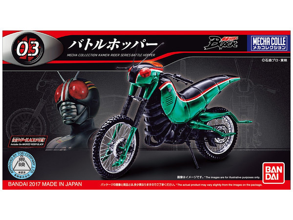 Mecha Collection Kamen Rider Series - 03 Battle Hopper.jpg