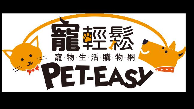 寵輕鬆pet-easy寵物生活館