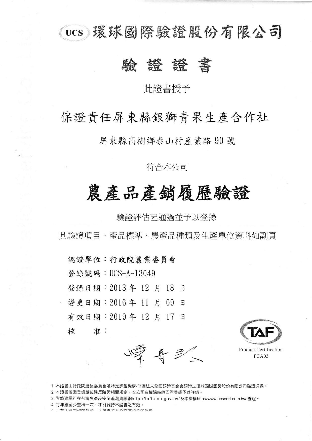鳳梨產銷履歷證書_page-0001.jpg