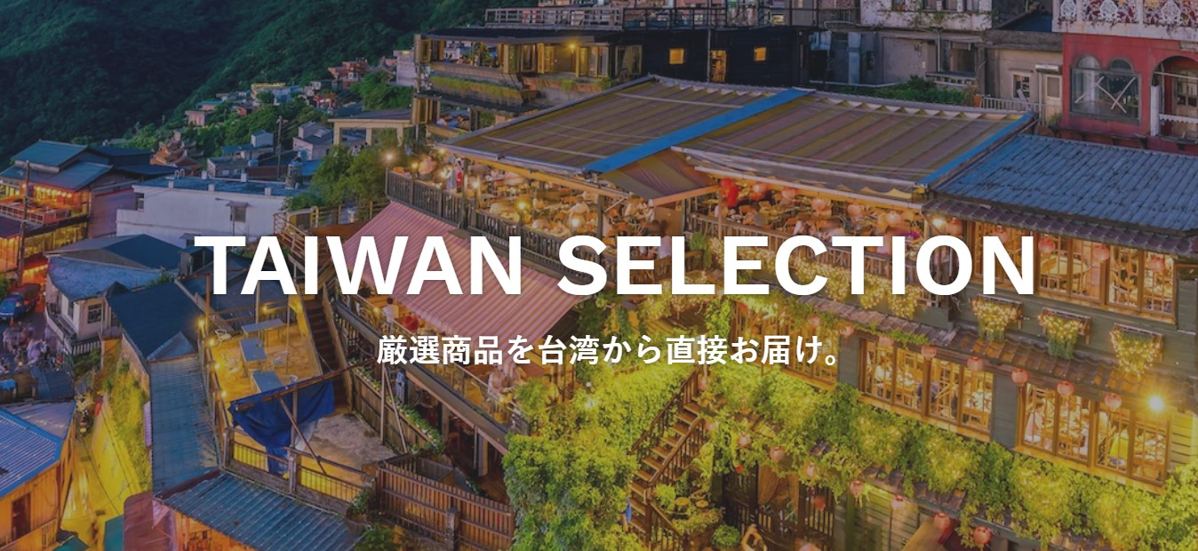 taiwanselection.jpg