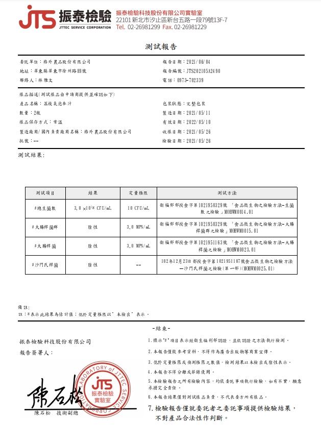 荔枝生菌數檢驗.jpg