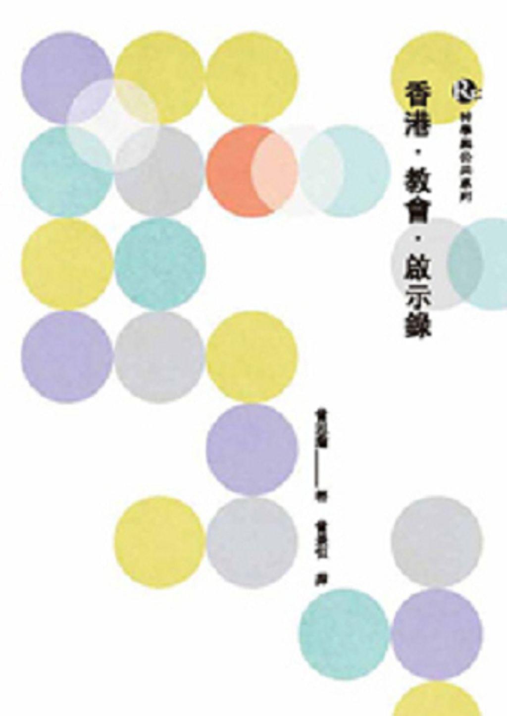 香港‧教會‧啟示錄.jpg