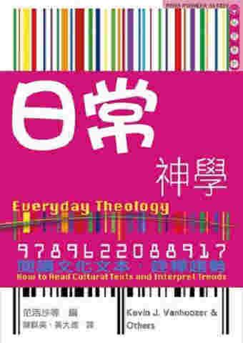 日常神學.jpg