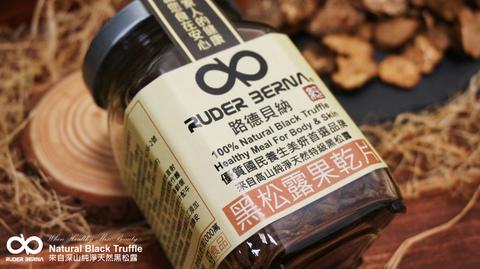 路德貝納 天然黑松露 Black Truffle (3).JPG