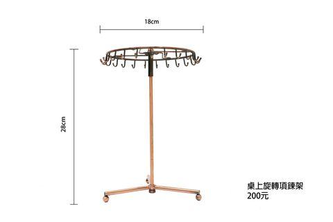 桌上旋轉項鍊架3.jpg