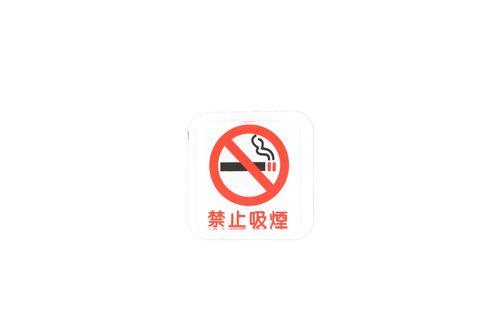 指示貼牌禁菸.jpg