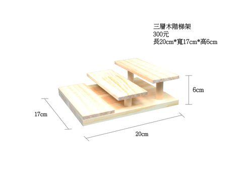 三層木階梯架1.jpg