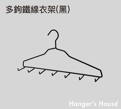 多鉤鐵線衣架-01-01.jpg