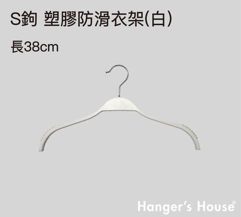 S鉤 塑膠防滑衣架(白)-01-01.jpg