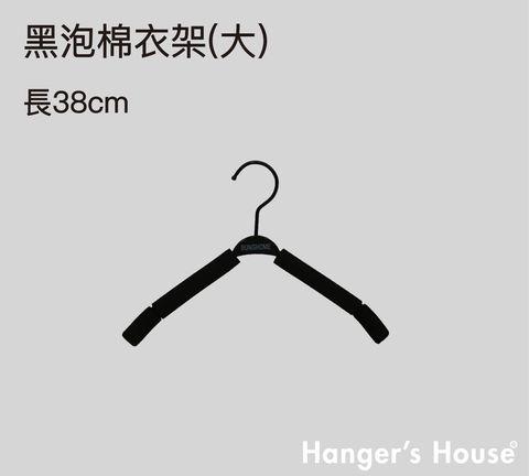 黑泡棉衣架(大)-01-01.jpg