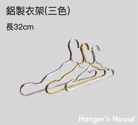 鋁製衣架(三色)-01.jpg
