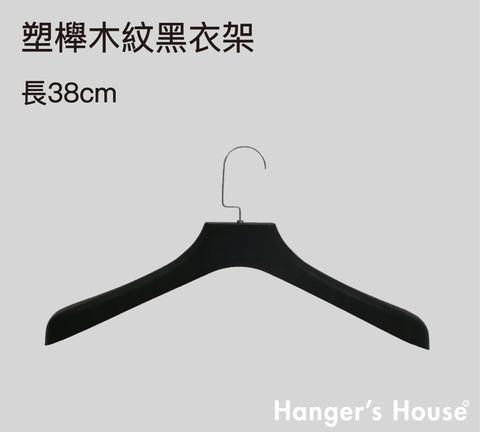 塑櫸木紋黑衣架-01.jpg